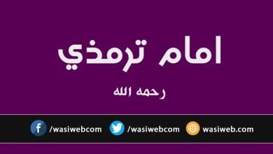 Photo of امام ترمذی (رحمة الله علیه) وروشهای تحقیقی وی درجامع ترمذی