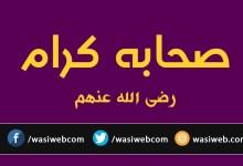 Photo of زندگی نامه لبيد بن ربيعه عامري رضي الله عنه