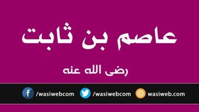 Photo of زندگی نامه عاصم بن ثابت رضي الله عنه