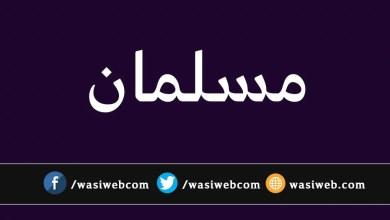 Photo of آيا ته هم ځان ته مسلمان وايې؟