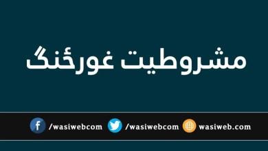 Photo of د مشروطيت غورځنګ