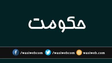 Photo of حکومت او نظام څه ته وايي؟ د حکومت او نظام توپير