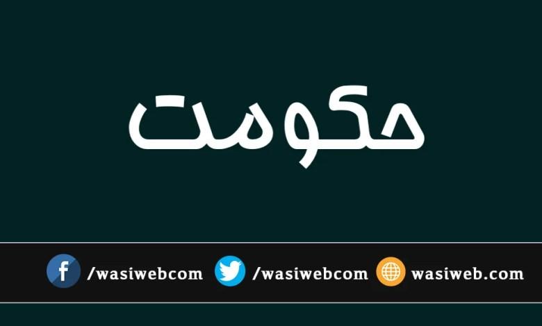 Photo of په اسلام کې د حکومتولۍ مفهوم او هدف