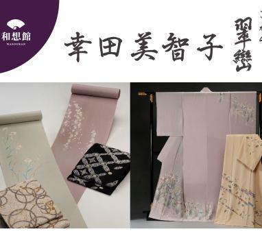 【米子店】9月展示 幸田美智子 さがの翠巒