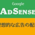 アドセンス広告の理想的な配置