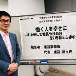 千葉県中小企業家同友会手賀沼支部にてお話しさせていただきました