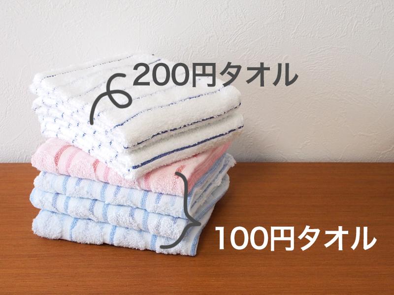 200円タオル