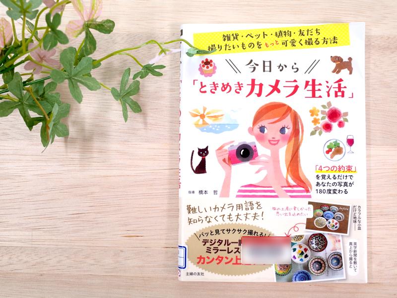 書籍「ときめきカメラ生活」