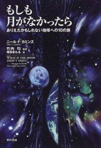 N・F・カミンズ『もしも月がなかったら』(東京書籍,1999)