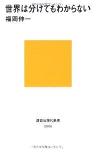 福岡伸一『世界は分けてもわからない』(講談社現代新書,2009)