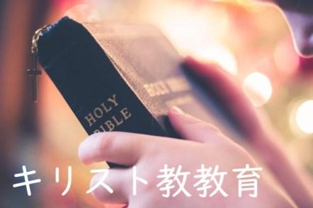 聖書を土台とするキリスト教系の学校及び教育に関する記事はこちら