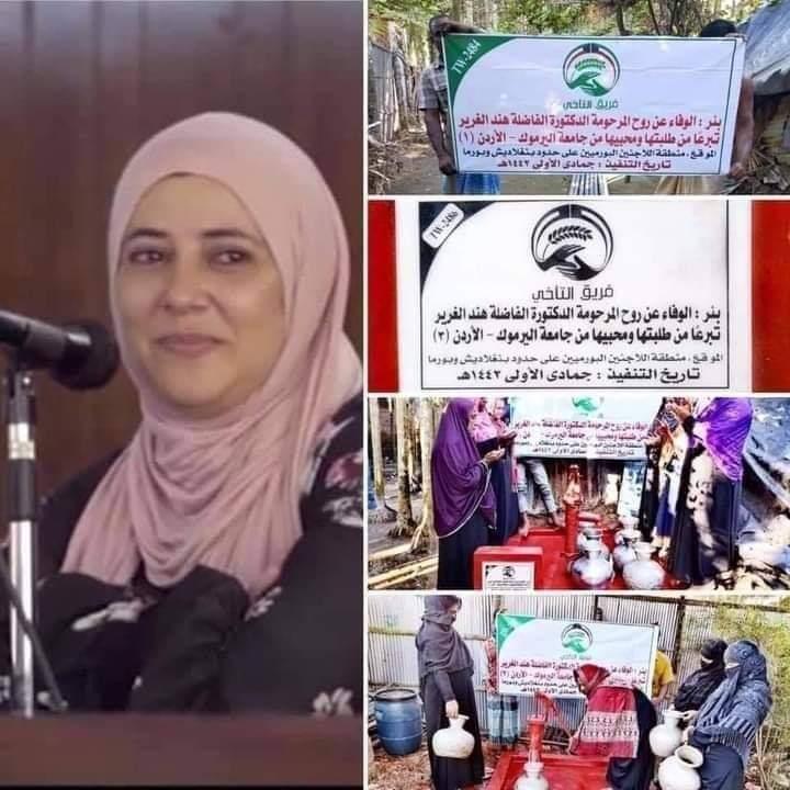"""طلاب جامعة اليرموك المخلصين يكرمون ويقدمون الصدقة عن روح المرحومة"""" د.هند غرير """""""
