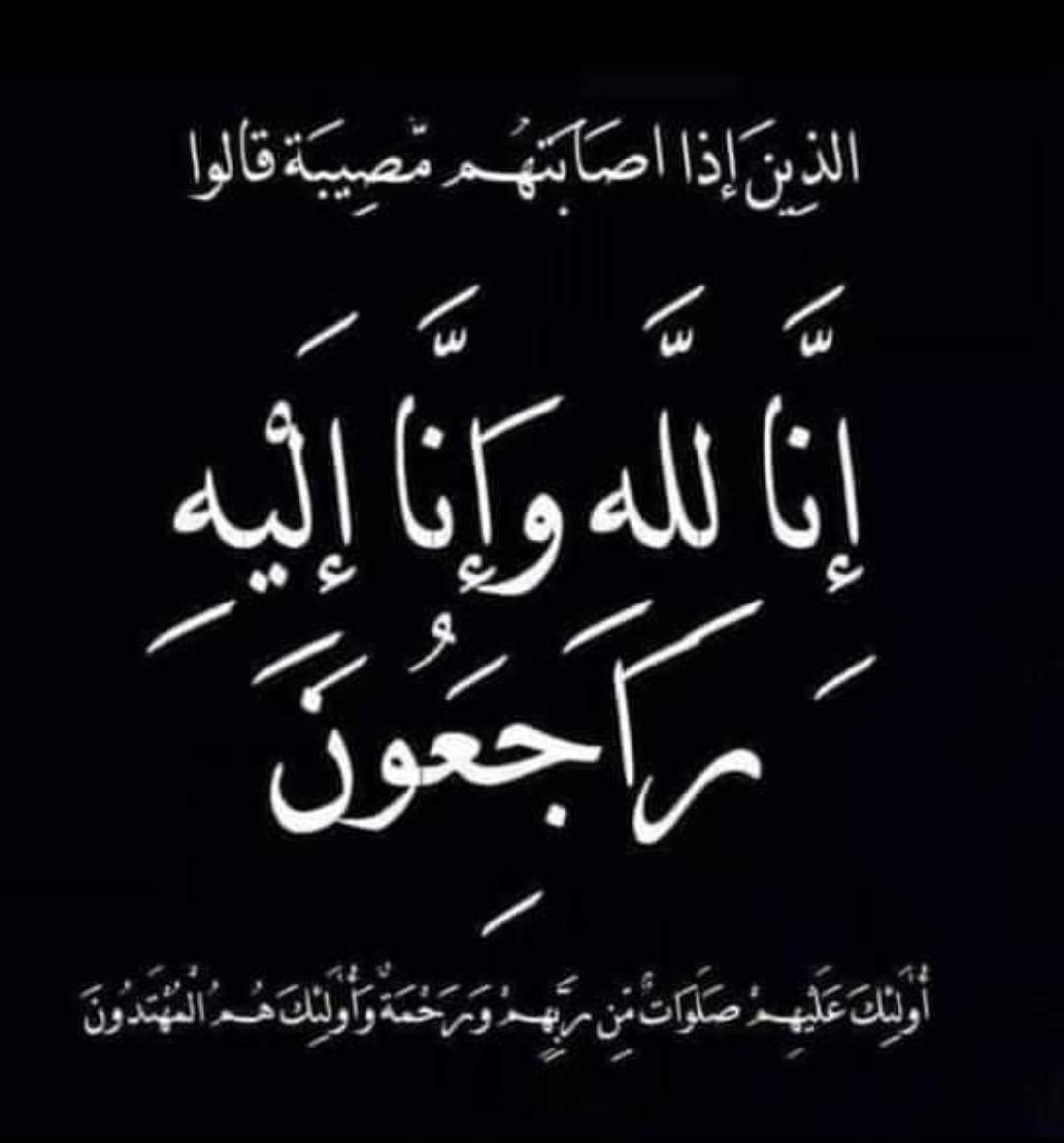 """الحاج حيدر محمد ابو شامة العقرباوي """"ابو محمود""""في ذمة الله"""