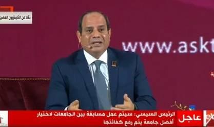 السيسي ظروفنا صعبة لكن يجب أن يرانا العالم بما يليق بمصر
