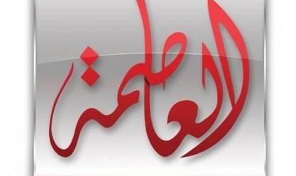 غدا توقف عرض قناة العاصمة فن وثقافة الوطن