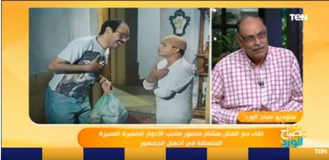 ألوان الوطن شقة المعلم فوزي الفنان هشام منصور يكشف