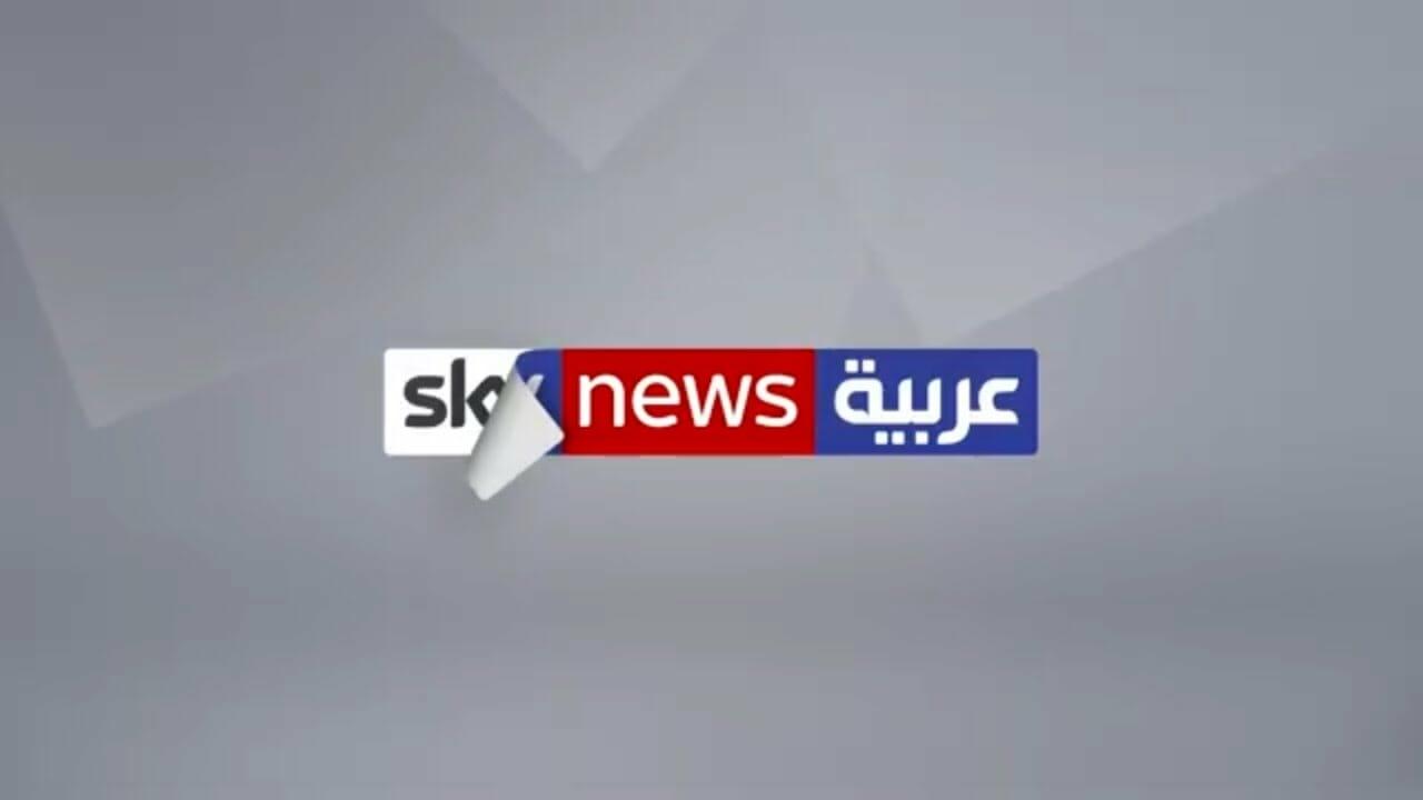 العربية وسكاي نيوز
