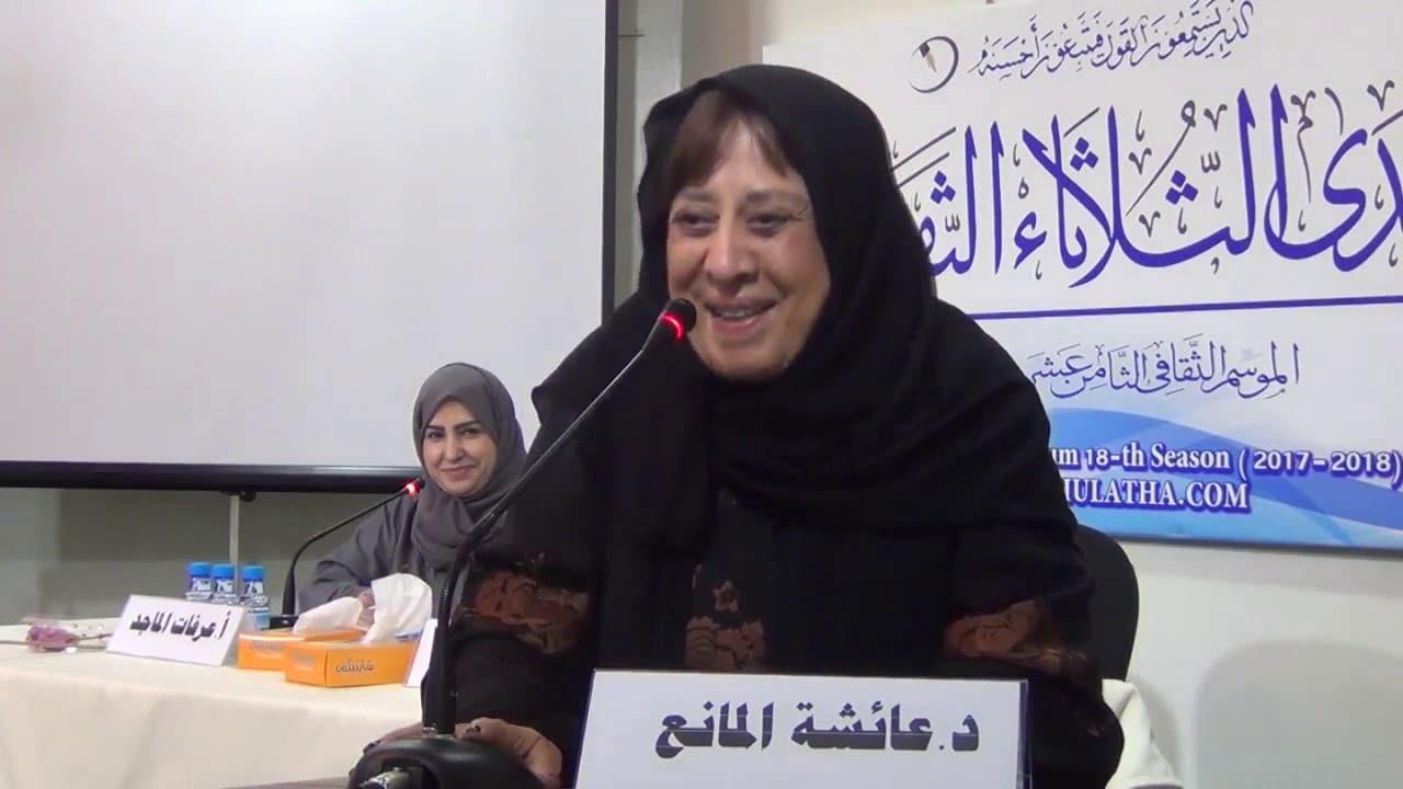 """بعد أن اتهموها بـ""""الخائنة"""".. السلطات السعودية تطلق سراح الدكتورة عائشة المانع وكأن شيئاً لم يكن!"""