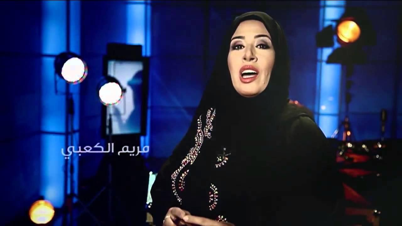 مريم الكعبي