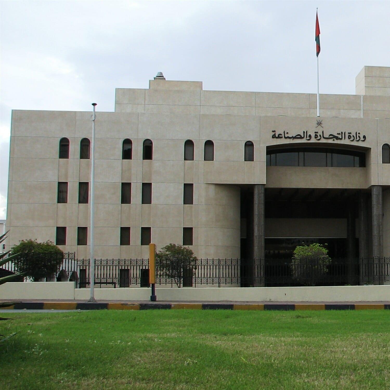وزارة التجارة والصناعة في سلطنة عمان