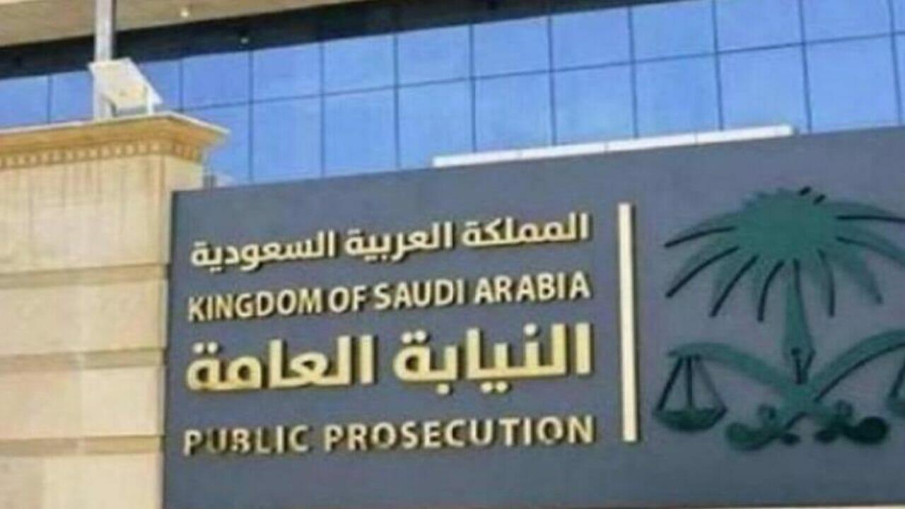 النيابة العامة في السعودية