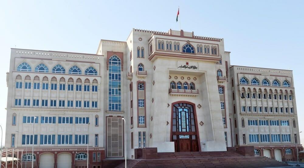 وزارة التربية والتعليم في عمان