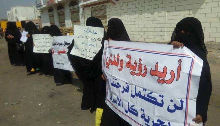 احتجاجات امهات المعتقلين في اليمن