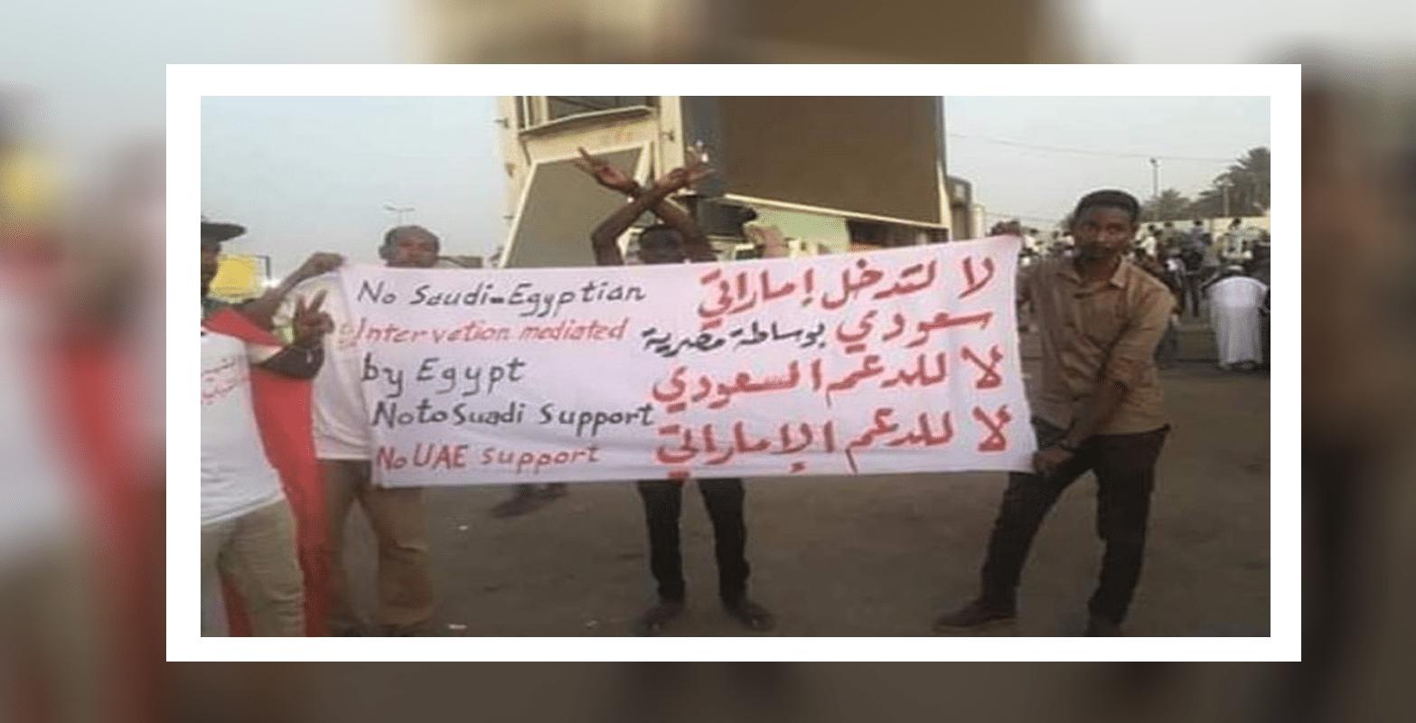 السودان في يد السعودية والإمارات