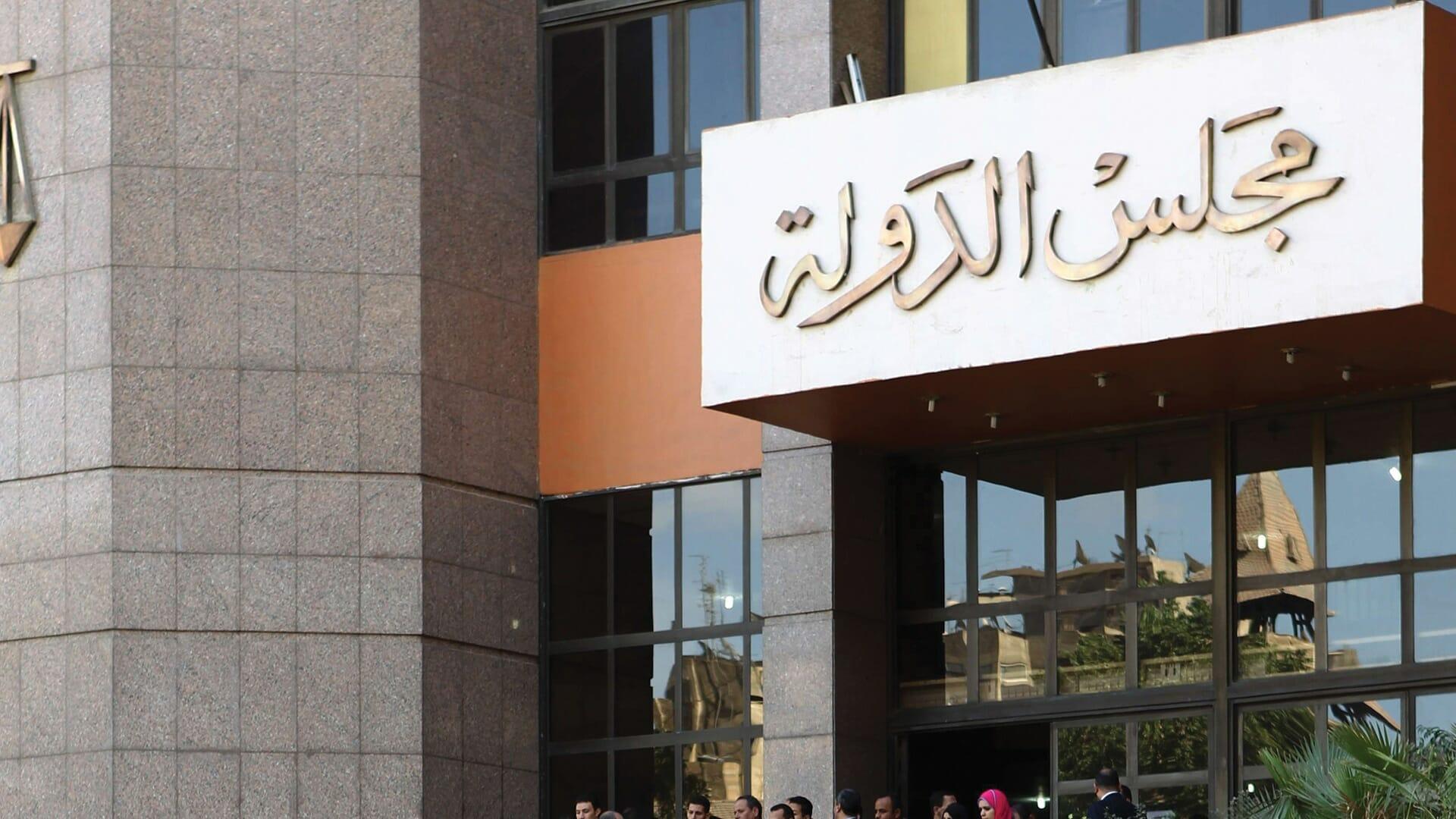 المحكمة الإدارية العليا المصرية
