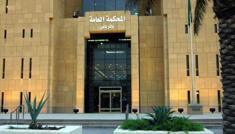 المحكمة الجزائية في الرياض