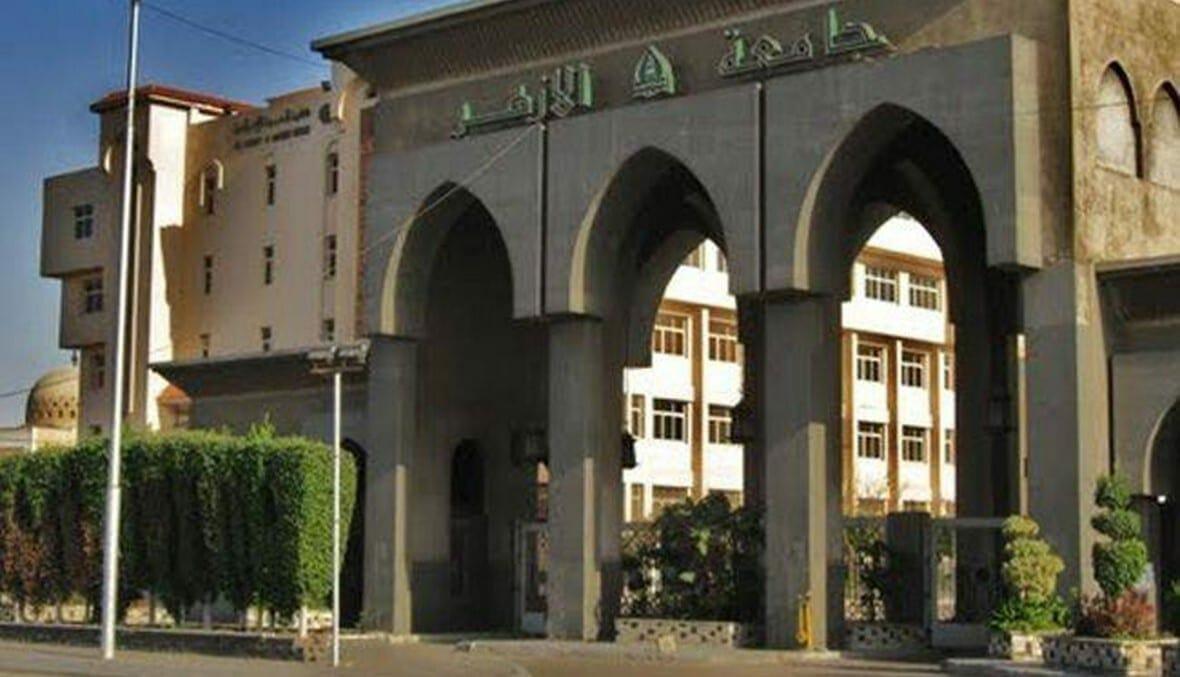 جامعة الازهر بمصر