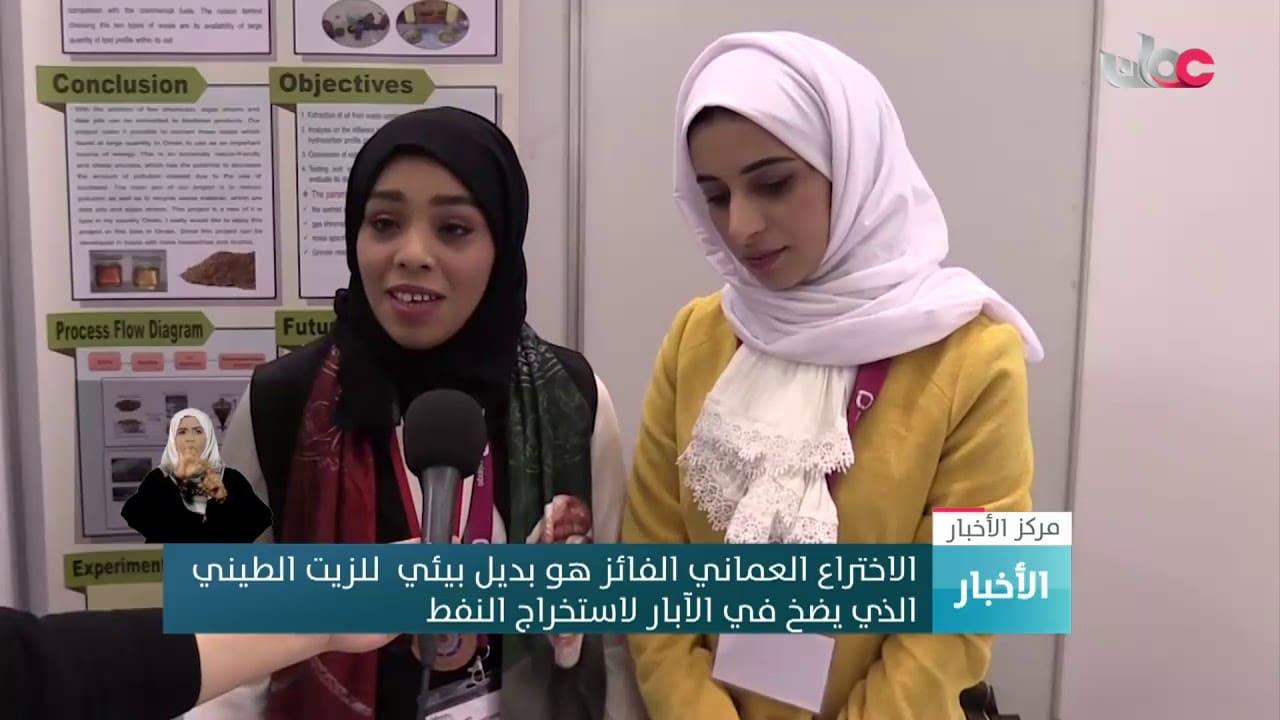 شاهد| سلطنة عمان تفوز بالمرتبة الأولى على مستوى العالم بعد هذا الإختراع العبقري