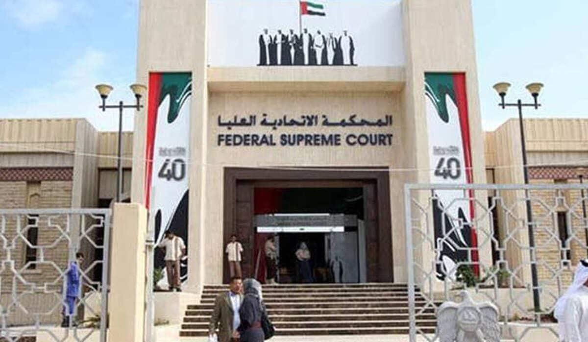 محكمة القضاء الإماراتي