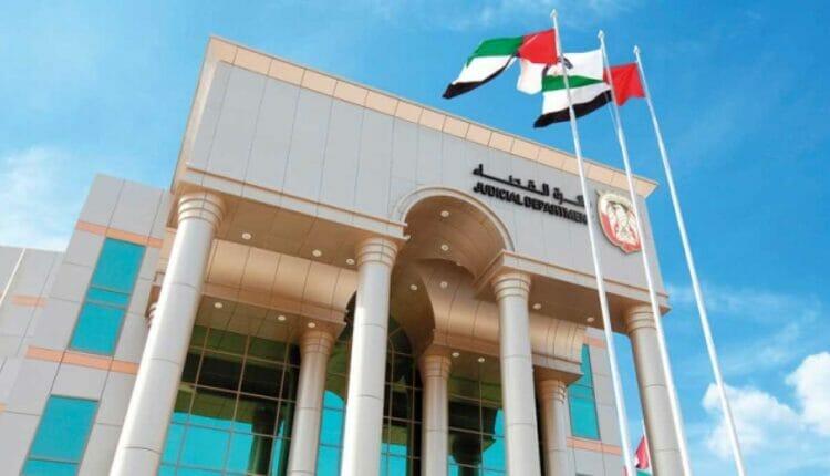 محكمة استئناف أبوظبي
