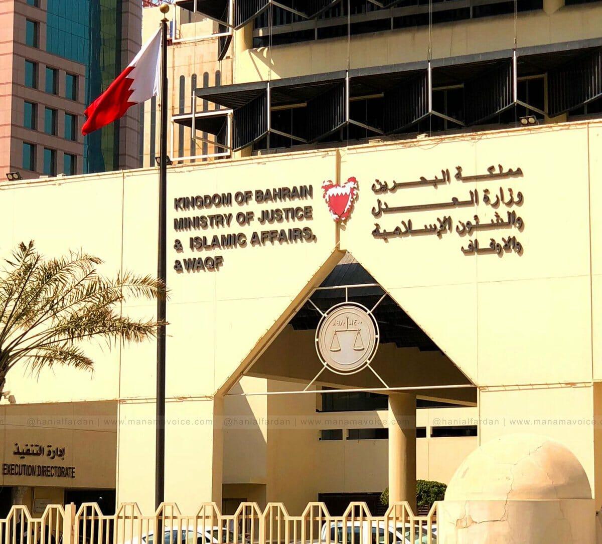 محكمة في البحرين