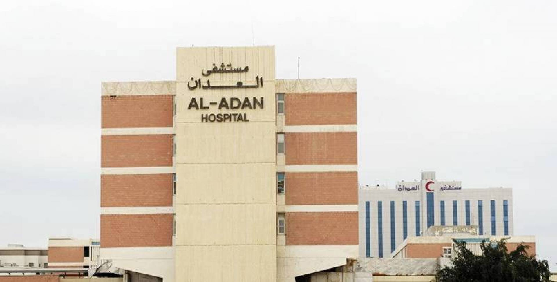 مستشفى العدان بالكويت