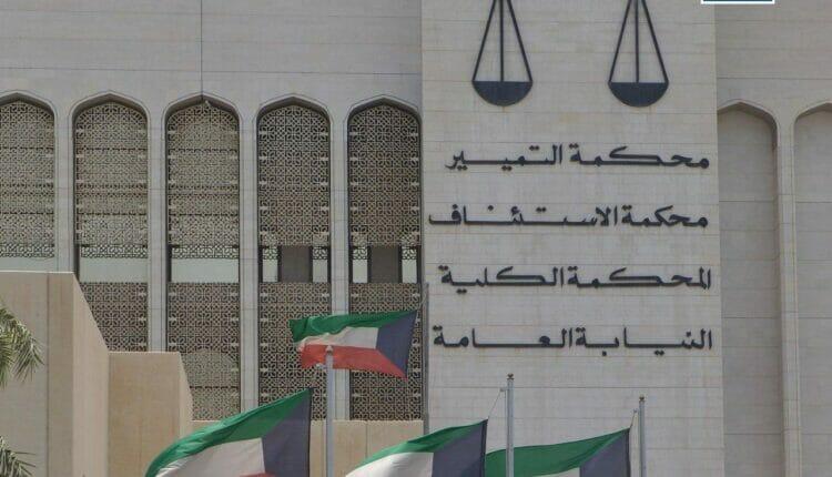 محكمة التمييز الكويتية