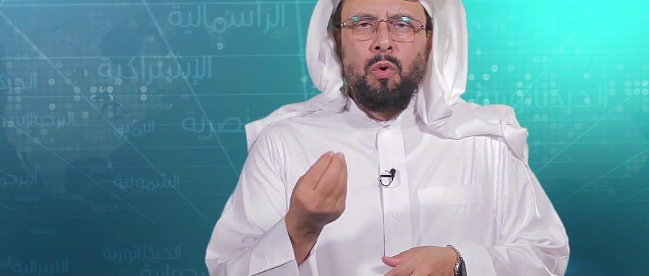 الدكتور سعيد بن ناصر الغامدي