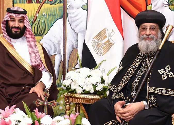 البابا تواضروس ومحمد بن سلمان