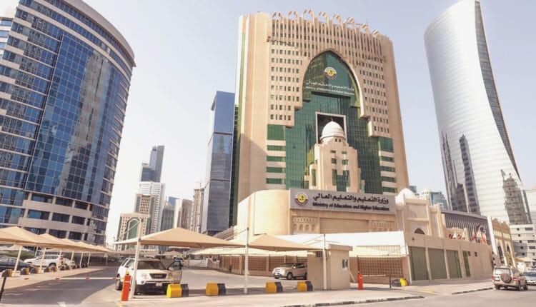 وزارة التربية والتعليم القطرية