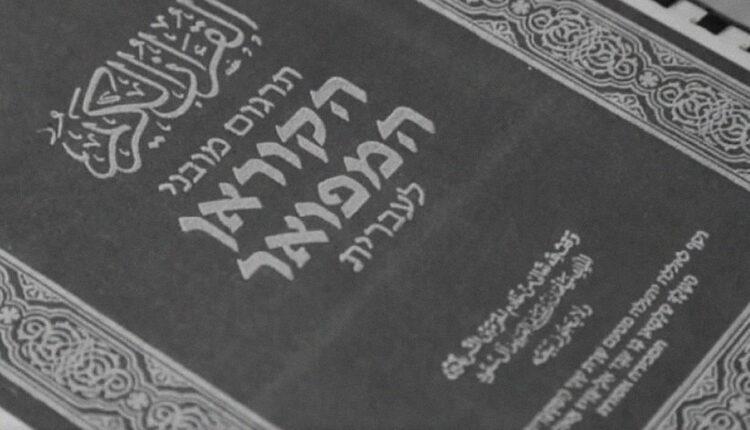 نسخة من القرآن الكريم مترجمة للعبرية ومعتمدة من مجمع الملك فهد