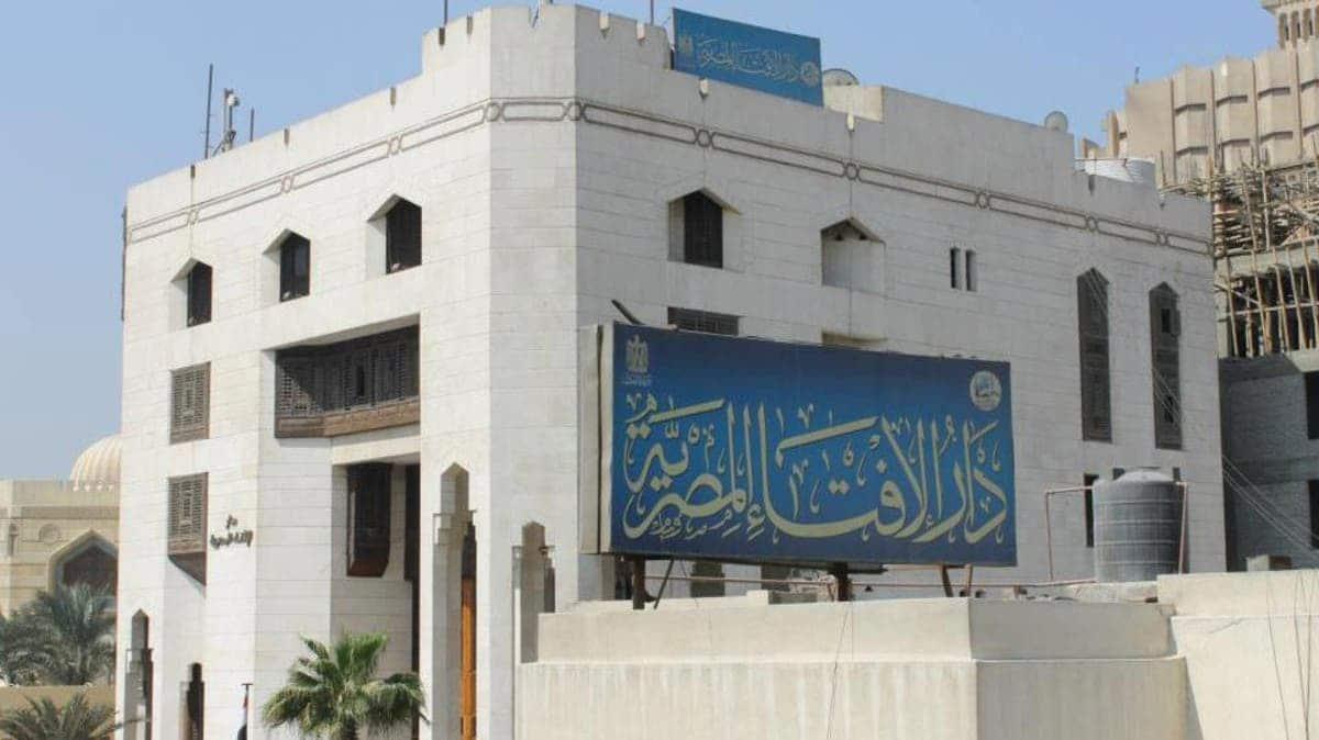دائرة الإفتاء المصرية