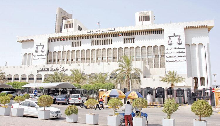 محكمة الاستئناف بالكويت