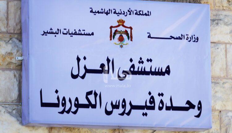 مستشفى البشير بالأردن
