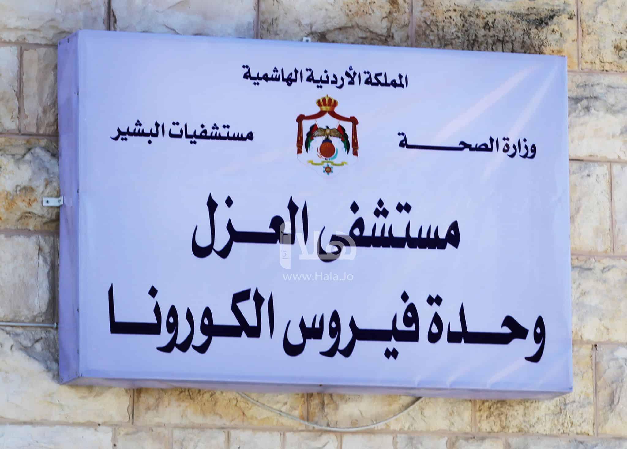 فيديو صادم.. الحجر الصحي من كورونا بمستشفى البشير بالأردن يتحوّل لمكان لشرب الخمور!
