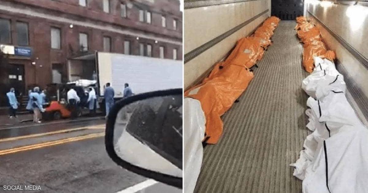 نقل جثث وفيات فيروس كورونا في أحد مستشفيات نيويورك