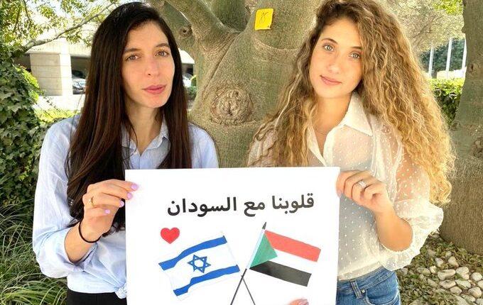 إسرائيليات متضامنات مع السودان