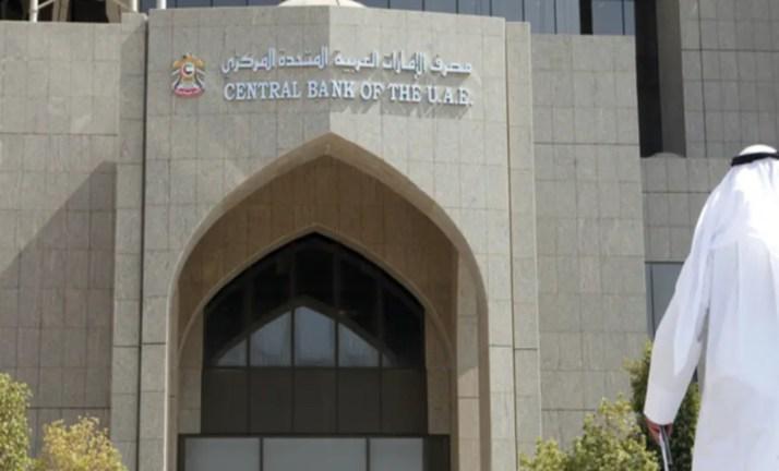 المصرف المركزي الاماراتي - كارثة اقتصادية