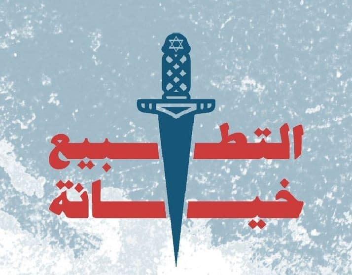 تقارير عن قرب توقيع السودان و سلطنة عمان اتفاق التطبيع مع اسرائيل