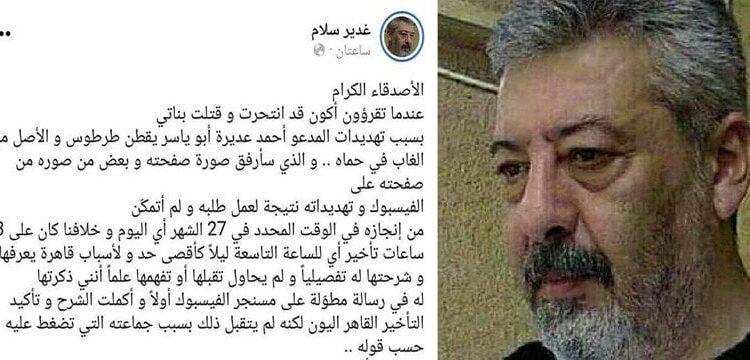 سوري يقتل بناته
